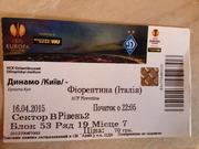 Билет на матч Динамо - Фиорентина 250 грн